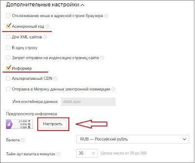 Дополнительные настройки счетчика Яндекс для Блоггера