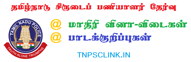 TNUSRB Police Exam Model Questions & Answers (Tamil) Download as PDF