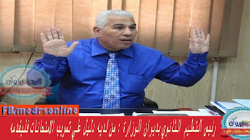رئيس التعليم الثانوي بديوان الوزارة : من لديه دليل علي تسريب الامتحانات فليقدمه