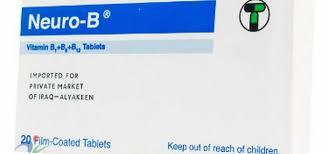 أقراص نيورو-ب Neuro-B لعلاج نقص فيتامين ب 2018