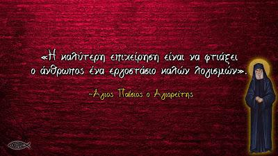 gerontas-paisios-pws-leitourgoun-oi-pneymatikoi-nomoi.sophia-ntrekou.gr