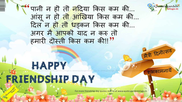 friendship day quotes in hindi language