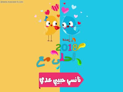 2018 احلى مع نانسي حبيي عدي