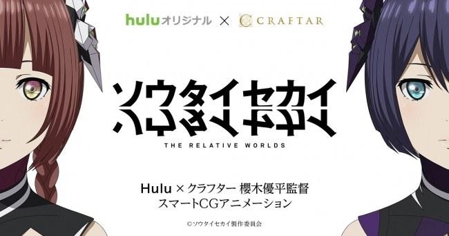 الحلقة 01 أنمي Soutai Sekai مترجم