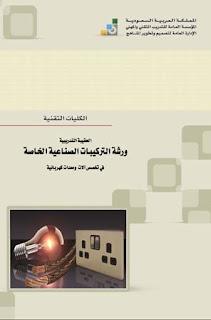 ورشة التركيبات الصناعية الخاصة  pdf