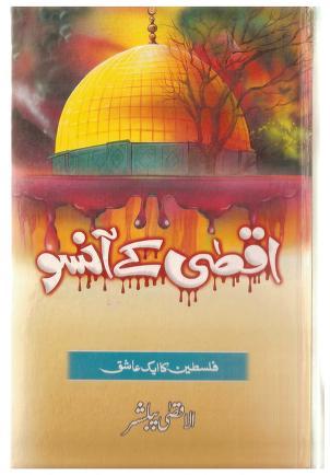 Aqsa Kay Aansoo Urdu PDF Book