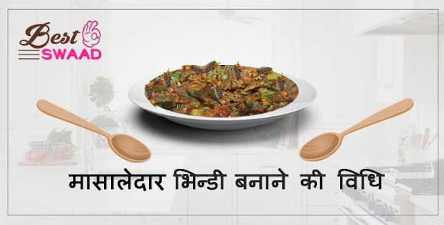 Recipe of Bhindi Masala in Hindi | भिन्डी मसाला बनाने की विधि