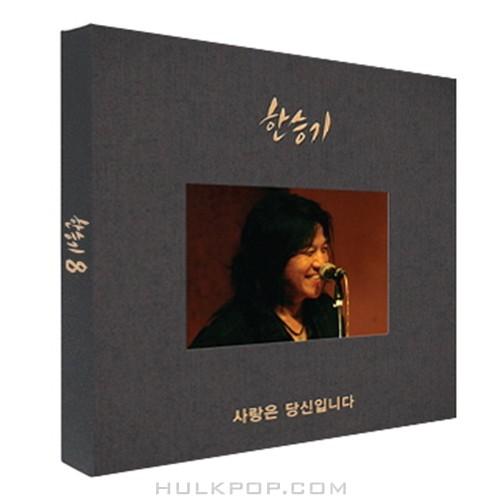 Han Seung Ki – 사랑은 당신입니다 – EP