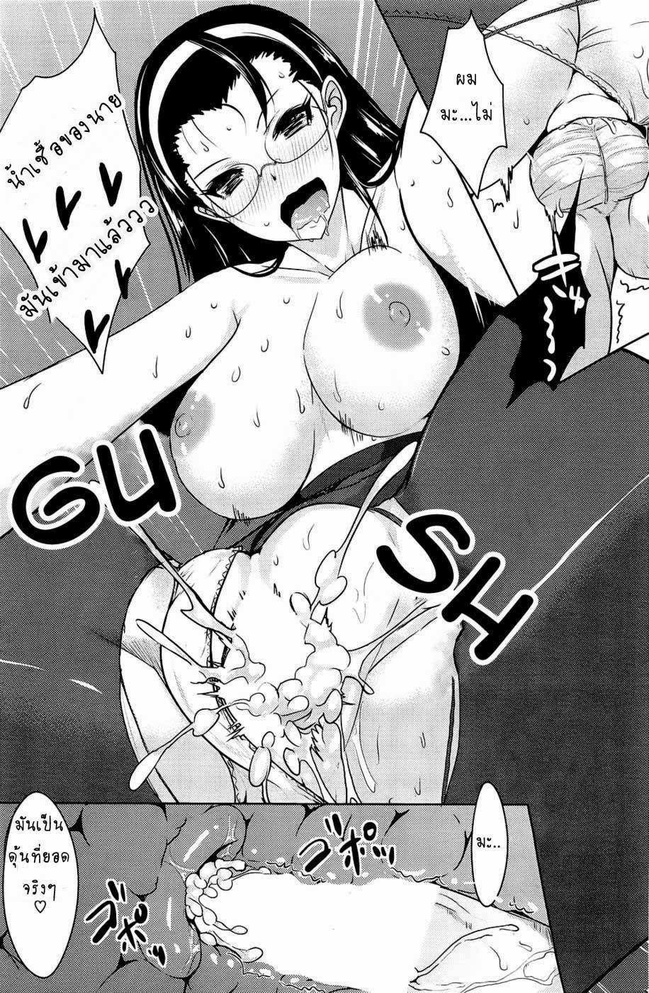 ลองมีเซ็กซ์หลังเลิกเรียน - หน้า 19