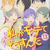 Finaliza el manga 'Watashi ga Motete Dousunda' de Junko
