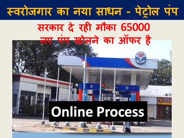Petrol-pump-dealer-chayan-petrol-pump-dealership-advertisement-2018-65000-petrol-pump