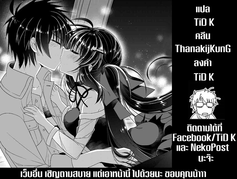 Siscon Ani to Brocon Imouto ga Shoujiki ni Nattara - หน้า 9