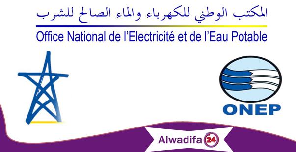 المكتب الوطني للكهرباء والماء الصالح للشرب - قطاع الكهرباء: مباراة توظيف 04 تقنيين. الترشيح قبل 11 أكتوبر 2017