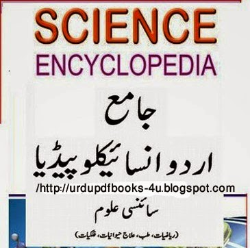 Complete Urdu Encyclopedia Sciencei Uloomoad