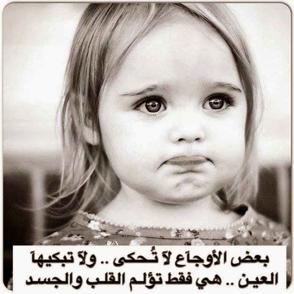 بعض,الاوجاع,لاتحكى,ولاتبكيها,العين,هي,فقط,تؤلم,القلب,والجسد