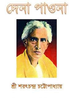Dena Pawna by Sarat Chandra Chattopadhyay