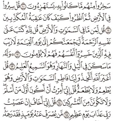Tafsir Surat Al-An'am Ayat 11, 12, 13, 14, 15