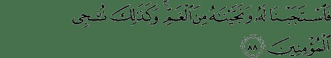 Surat Al Anbiya Ayat 88