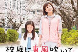 Kotei ni Kochi Fuite / 校庭に東風吹いて (2016) - Japanese Movie
