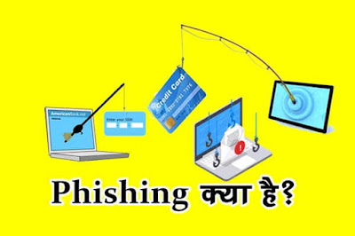 What is Phishing Attack in Hindi