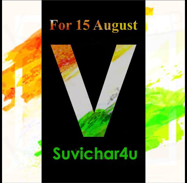 V Letter Of Your Name for for celebrating Independence Day!