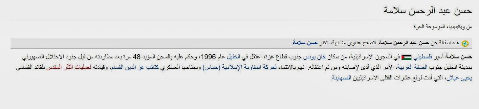 4f2d133ff ... بتنظيم حزب الله) 131- طارق أحمد قرعان السنوسي (هارب – خطيب مسجد ومقيم  بالأقصر)نجد أن رقم 35 هو حسن سلامة ، أحد الأسرى الفلسطينيين في سجون اسرائيل  منذ ...