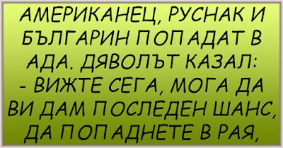 Американец, руснак и българин попадат в ада