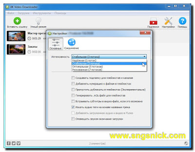 4K Video Downloader 4.2.0.2175 - Основные настройки