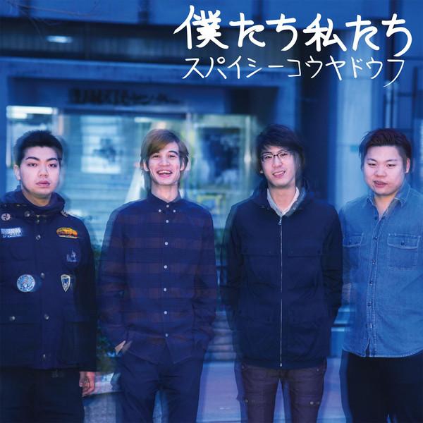 [Album] スパイシーコウヤドウフ – 僕たち私たち (2016.05.18/MP3/RAR)