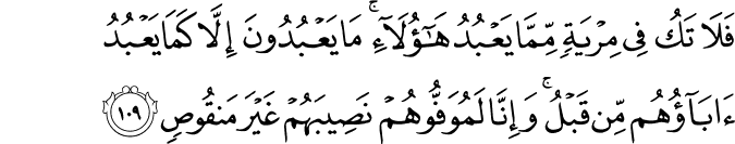 Surat Hud Ayat 109