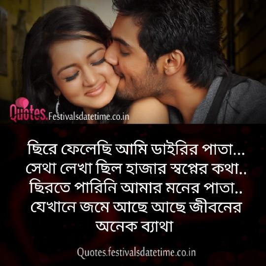 Bangla Facebook Love Shayari share