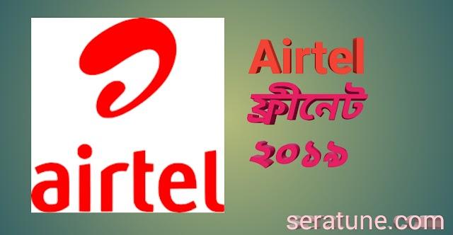(airtel free net 2019) যেভাবে ১২ টাকার ৩ জিবি ফেসবুক এমবি দিয়ে সবকিছু ব্যবহার করবেন