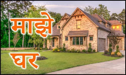 माझे घर मराठी निबंध | Marathi essay on my home in Marathi.