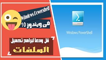 تحميل الملفات من الإنترنت على الكمبيوتر عن طريق Windows Powershell بدون أي برامج