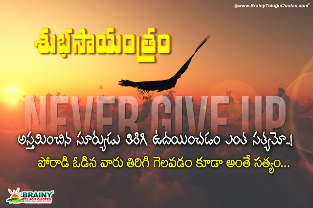 telugu quotes, good evening quotes hd wallpapers in telugu, online good evening quotes in telugu