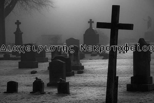 «Διαχειριστής Νεκροταφείου» - Δωρεάν εφαρμογή διαχείρισης της τελευταίας κατοικίας του ανθρώπου