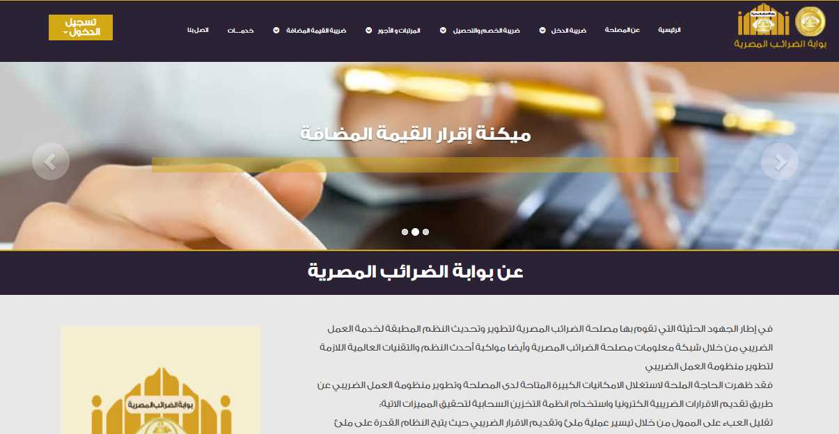مواعيد تقديم اقرار ضريبة القيمة المضافة فى مصر
