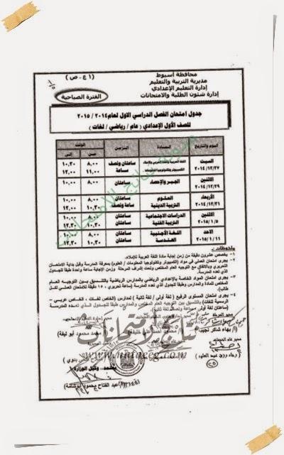 جدول امتحانات المرحله الاعداديه 2015 محافظة اسيوط - الترم الاول - الشهاده الاعداديه