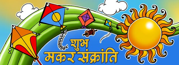 Happy Makar Sankranti 2018 SMS For Facebook