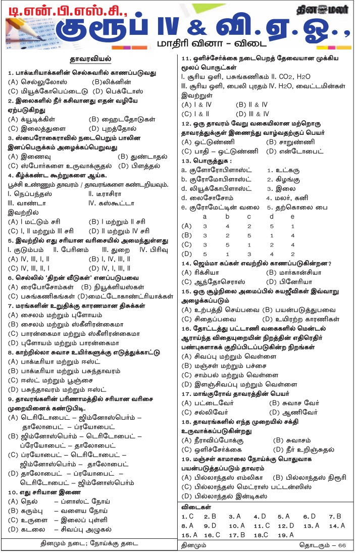 TNPSC Group 4 Botany Questions Answers, Dinamalar Jan 22, 2018, Download as PDF