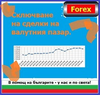 http://forex17.blogspot.bg/2014/08/sklyuchvane-na-sdelki-na-valutnia-pazar.html