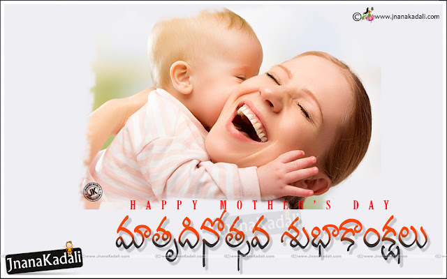 online mother's day Greeting in Telugu, Amma kavithalu in Telugu, Telugu kavithalu