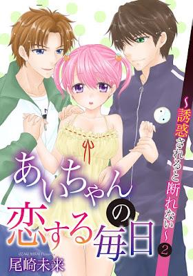 [Manga] あいちゃんの恋する毎日~誘惑されると断れない~ 第01-02巻 Raw Download