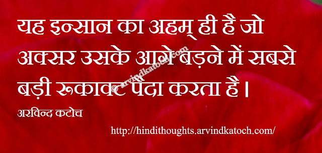 Ego, Human, Hindi, Thought, Quote