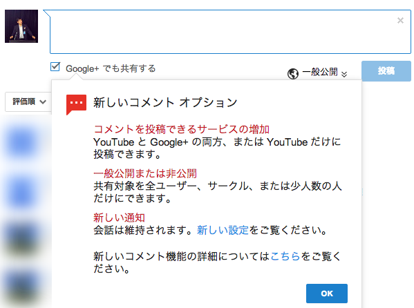 youtubeの新しいコメント機能のオプション