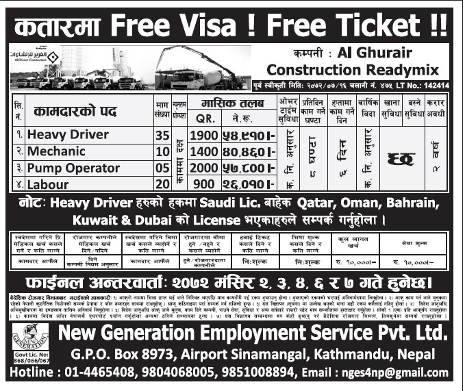Free Visa Free Ticket Jobs in Qatar for Nepali, Salary Rs 57,800