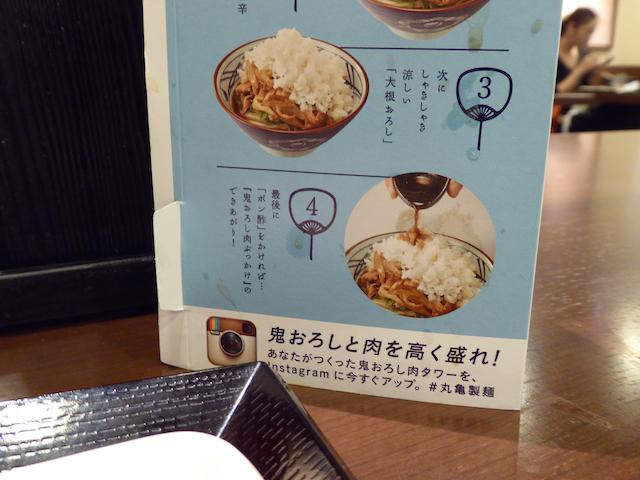 画像:丸亀製麺「鬼おろしと肉を高く盛れ!」pop