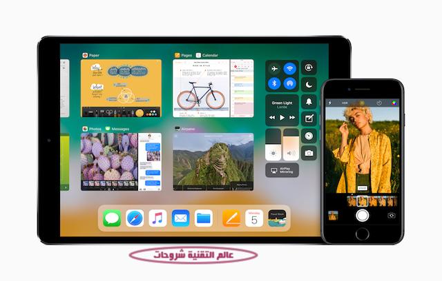 أربعة-مزايا-جديدة-لهواتف-آيفون-وأجهزة-الآيباد-بتحديث-iOS-11.1