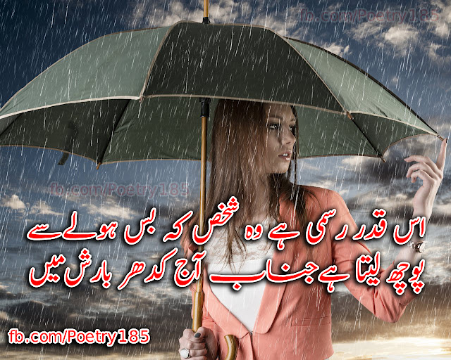 Urdu Poetry Rain