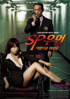 SP Woman (2012) Full Movie